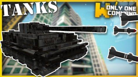 Команда на танки - Tanks 1.13, 1.12.2, 1.8.9, 1.7.10