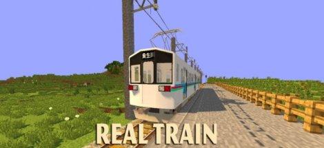 Мод на поезда - Real Train 1.7.10