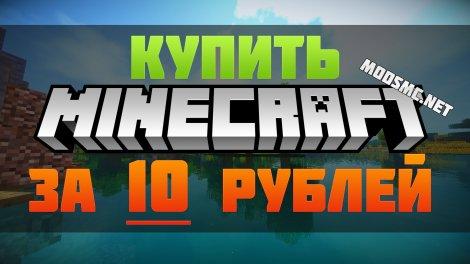 Купить Майнкрафт за 10 рублей