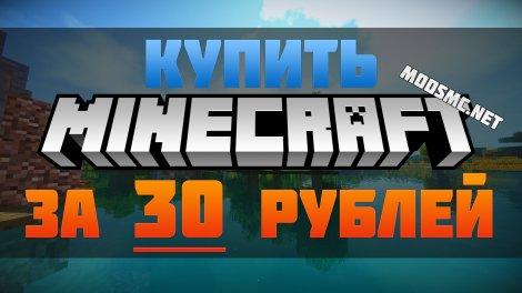Купить Майнкрафт за 30 рублей