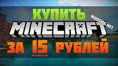 Купить Майнкрафт за 15 рублей