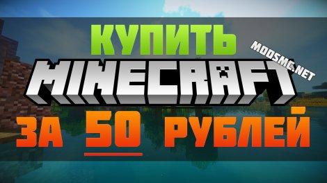 Купить Майнкрафт за 50 рублей