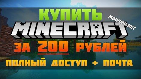 Купить Майнкрафт за 200 рублей - Полный доступ + Почта
